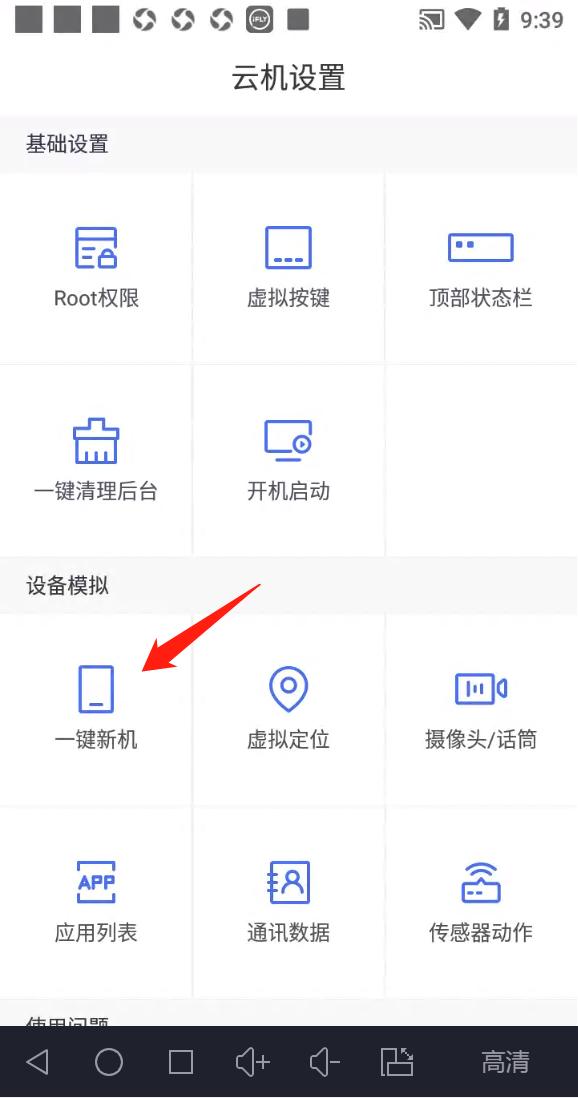 华云云手机
